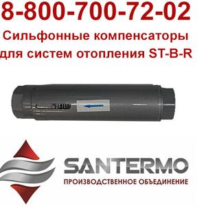сильфонные компенсаторы для систем отопления